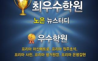 170213_뉴스터디_최우수학원 롤링배너_자세히보기